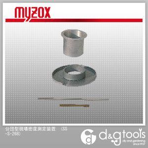 マイゾックス 公団型現場密度測定装置 (SS-S-268)