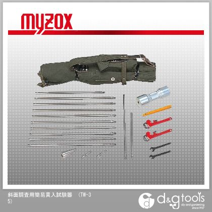 マイゾックス 斜面調査用簡易貫入試験器 (TW-35)