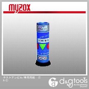 マイゾックス テストアンビル/専用用紙 (CA-2)