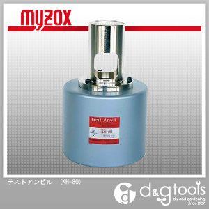 マイゾックス テストアンビル (KH-80) 特殊ハンマー ハンマー