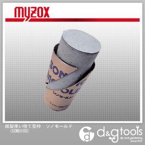 マイゾックス 紙製使い捨て型枠 ソノモールド (SONO100) 48個入