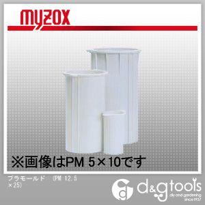 マイゾックス プラモールド (PM 12.5×25)