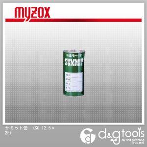 マイゾックス サミット缶 (SC 12.5×25)
