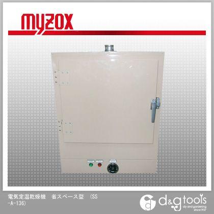マイゾックス 電気定温乾燥機 省スペース型 (SS-A-136)