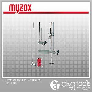 マイゾックス 三映式P流速計(セレス検定付) (P-I型)