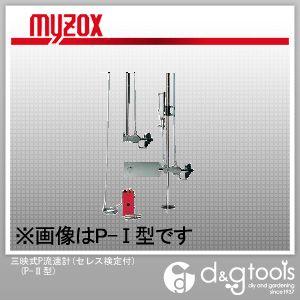 マイゾックス 三映式P流速計(セレス検定付) (P-II型)
