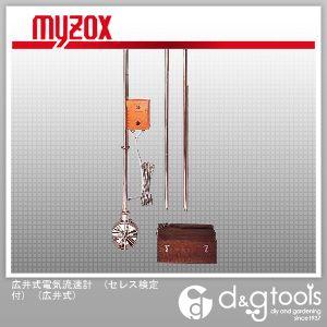 マイゾックス 広井式電気流速計 (セレス検定付) (広井式)