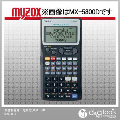 マイゾックス 測量計算器 電卓君5800 (MX-5800Jr.)