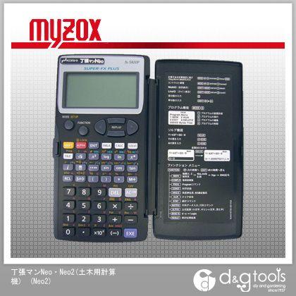 マイゾックス 丁張マンNeo・ Neo2(土木用計算機) (Neo2)