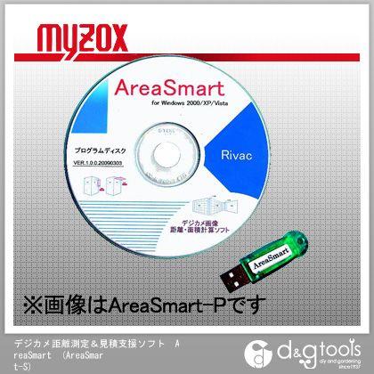 マイゾックス デジカメ距離測定&見積支援ソフト AreaSmart  AreaSmart-S
