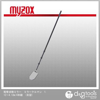 マイゾックス 配管点検ミラー ミラークルマン 1.12?4.12m/4本継 (III型)