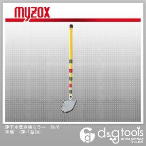 マイゾックス SK下水管点検ミラー2m/6本継 G9-1-2
