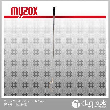 マイゾックス チェックライトミラー 1479mm/10本継 (No.G-16)