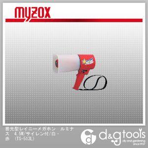 マイゾックス 蓄光型レイニーメガホン ルミナス 4.5W/サイレン付/白・ 赤 (TS-513L)