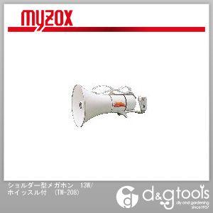 マイゾックス ショルダー型メガホン 13W/ホイッスル付 (TM-208)