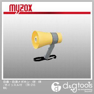 マイゾックス 防塵・ 防滴メガホン 6W 6W/ホイッスル付 (TR-215WA)