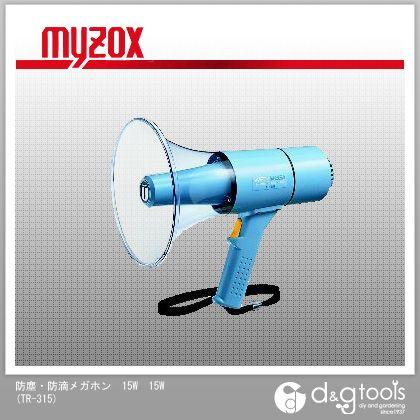 マイゾックス 防塵・防滴メガホン15W15W TR-315