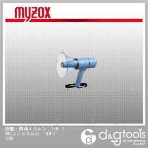 マイゾックス 防塵・防滴メガホン15W15W/ホイッスル付 TR-315W