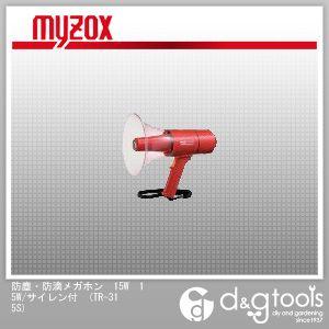 マイゾックス 防塵・防滴メガホン15W15W/サイレン付 TR-315S