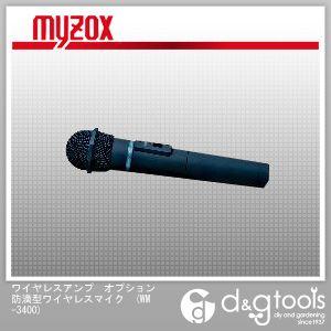 マイゾックス ワイヤレスアンプオプション防滴型ワイヤレスマイク WM-3400