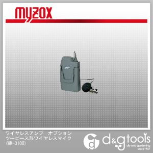 マイゾックス ワイヤレスアンプ オプション ツーピース形ワイヤレスマイク (WM-3100)