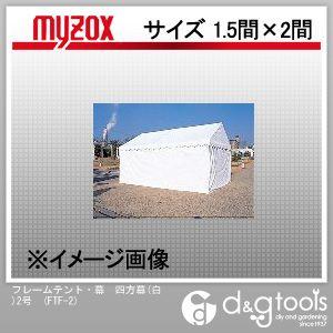 マイゾックス フレームテント・ 幕 四方幕(白)2号 (FTF-2)