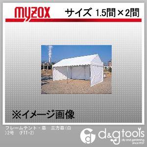 マイゾックス フレームテント・ 幕 三方幕(白)2号 (FTT-2)