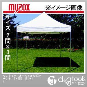 マイゾックス ワンタッチ オールアルミ60秒テント 2×3間 (SS-K3)