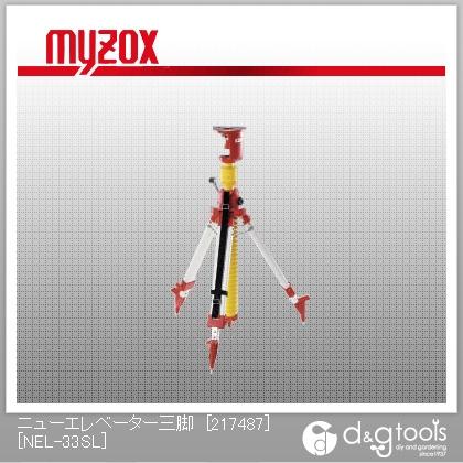 マイゾックス ニューエレベーター三脚 [217487] 1030?1735mm (NEL-33SL) レーザー機器用三脚 レーザー機器 三脚 レーザー機器用