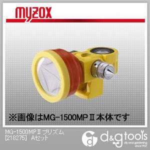 【数量は多】 マイゾックス MG-1500MP2プリズム [218275] Aセット 測量用ミニプリズム 光波距離計用 (MG-1500MPII Aセット), 株式会社TAMA 61a8d93c