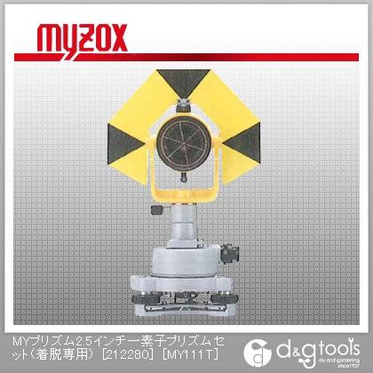 【在庫限り】 マイゾックス 測量用プリズム MYプリズム2.5インチ一素子プリズムセット(着脱専用) (MY111T) [212280] [212280] 測量用プリズム (MY111T), まいどDIY:936b7fcb --- saaisrischools.com