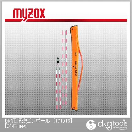 マイゾックス DM用精密ピンポール[101916]5点セット  DMP-set