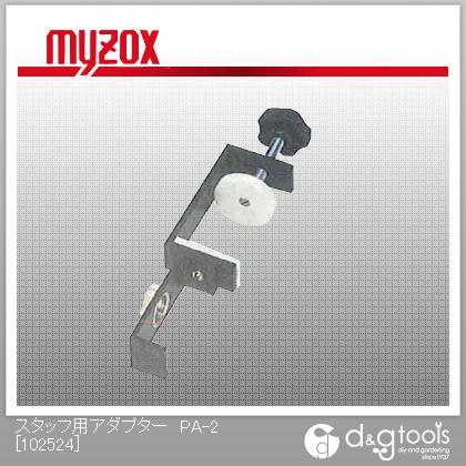 マイゾックス スタッフ用アダプター[102524]スタッフ側面用  PA-2