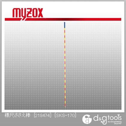 マイゾックス 標尺ささえ棒[218474]φ16×1700mm  SKS-170