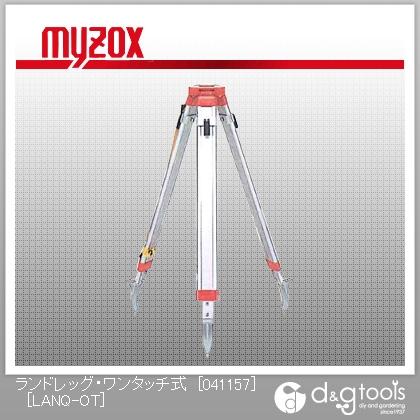 マイゾックス ランドレッグ・ワンタッチ式 [041157] 35mm・平面 アルミ製三脚 (LANQ-OT) レーザー機器用三脚 レーザー機器 三脚 レーザー機器用