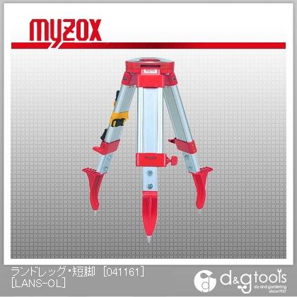 マイゾックス ランドレッグ・短脚 [041161] 5/8inch・平面 アルミ製三脚 (LANS-OL) レーザー機器用三脚 レーザー機器 三脚 レーザー機器用
