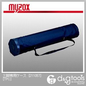 マイゾックス 三脚専用ケース [211057] 一般三脚用 (TPC) レーザー機器用三脚 レーザー機器 三脚 レーザー機器用