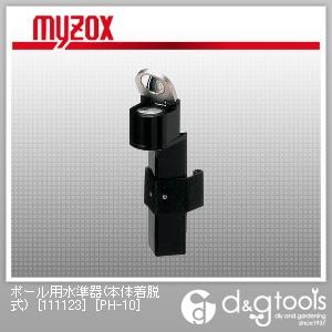 マイゾックス ポール用水準器(本体着脱式)[111123]10'/2mm(超高感度)  PH-10