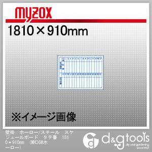 マイゾックス 壁掛 ホーロー/スチール スケジュールボード タテ書 1810*910mm (MH36Mホーロー)