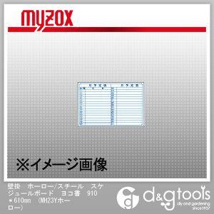マイゾックス 壁掛 ホーロー/スチール スケジュールボード ヨコ書 910*610mm (MH23Yホーロー)