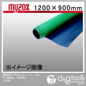 マイゾックス 黒板用マグネットシート 1200*900mm (PGT900*1200)