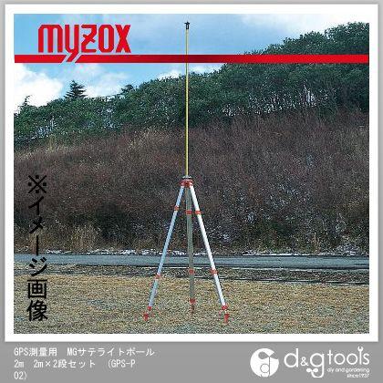 マイゾックス GPS測量用MGサテライトポール2m2m×2段セット  GPS-P02