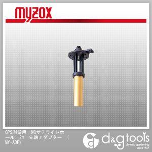 マイゾックス GPS測量用MGサテライトポール2m先端アダプター  MY-ADP