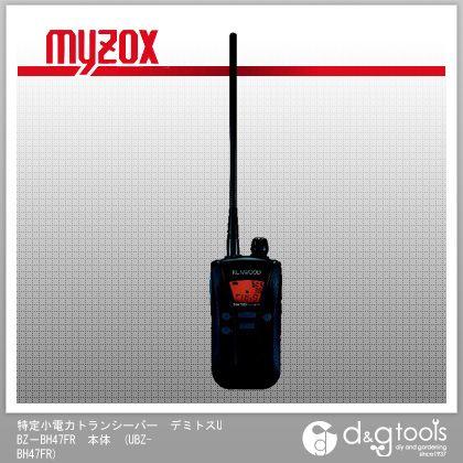 マイゾックス 特定小電力トランシーバー デミトスUBZ-BH47FR 本体 (UBZ-BH47FR) myzox レジャー用品 便利グッズ(レジャー用品)