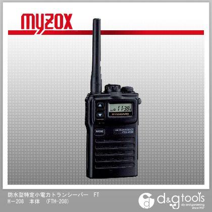 マイゾックス 防水型特定小電力トランシーバー FTH-208 本体 (FTH-208) myzox レジャー用品 便利グッズ(レジャー用品)