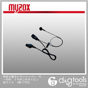 マイゾックス 特定小電力トランシーバー IC-4500 イヤホン付タイピン型マイク (HM-177SJ) myzox レジャー用品 便利グッズ(レジャー用品)