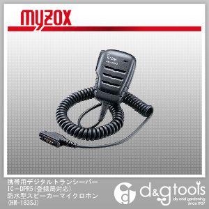 マイゾックス 携帯用デジタルトランシーバー IC-DPR5(登録局対応) 防水型スピーカーマイクロホン (HM-183SJ) myzox レジャー用品 便利グッズ(レジャー用品)