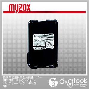 マイゾックス 簡易業務用携帯型無線機 IC-UH37CTM リチウムイオンバッテリーパック (BP-220N) myzox レジャー用品 便利グッズ(レジャー用品)