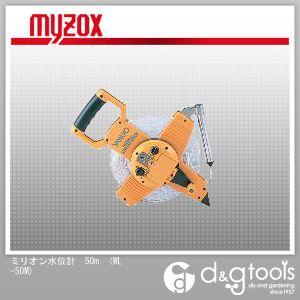 マイゾックス ミリオン水位計 50m (WL-50M) 巻尺巻尺 コンベックス メジャー