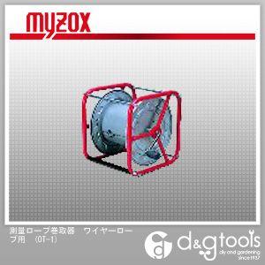 マイゾックス 測量ロープ巻取器 ワイヤーロープ用 (OT-1)